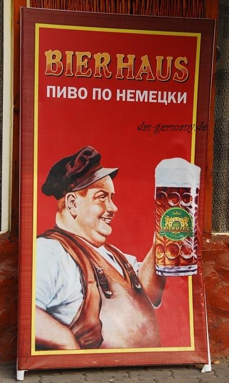 немец глазами русских