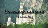 немецкие глаголы с переводом