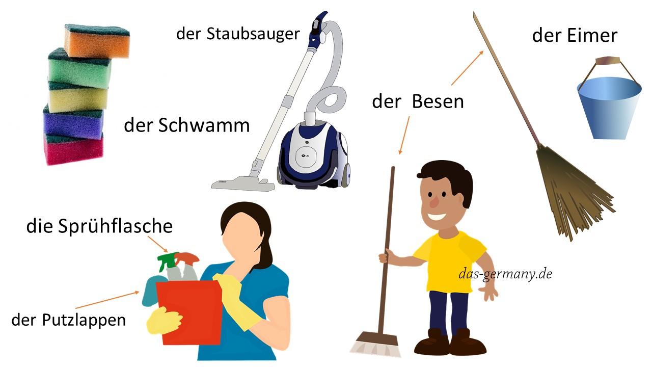 уборка по-немецки