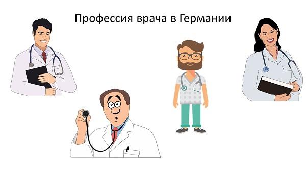 профессия врача в германии