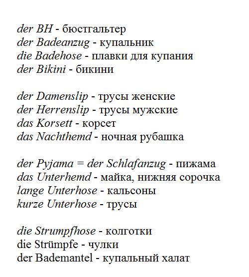 белье на немецком языке
