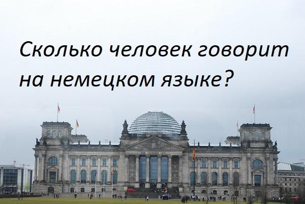 сколько человек говорит на немецком языке